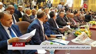 مجلس النواب يستأنف جلساته من سيئون وإقرار الموازنة على رأس أجندته
