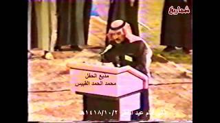 الإعلامي محمد الحمد القبيس بين حفلين