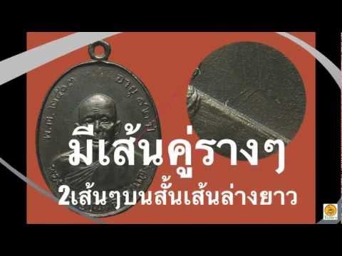 เหรียญหลวงพ่อแดง รุ่นแรก ปี2503 บล็อก1