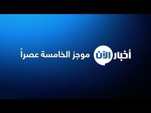 20-10-2017 | موجز الخامسة عصراً لأهم الأنباء من #تلفزيون_الآن  - نشر قبل 57 دقيقة