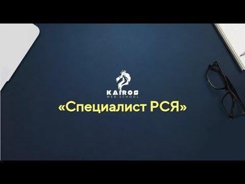 Специалист РСЯ - Заработок в интернете удаленно от 3000 рублей настраивая рекламу в яндекс директ