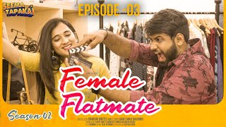 FEMALE FLATMATE (WEB SERIES) | SEASON - 2 EPISODE - 3 | SEEMA TAPAKAI | CAPDT