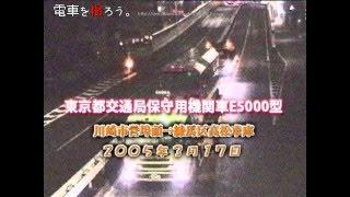 東京都交通局E5000形機関車陸送