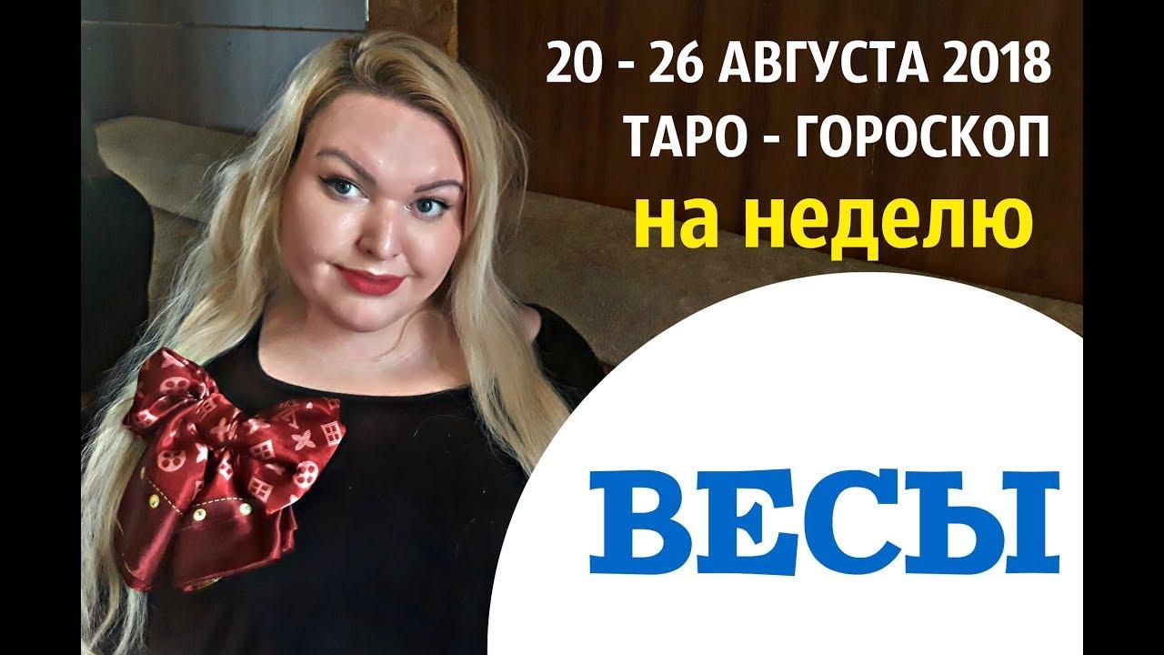 Гороскоп для ВЕСОВ на НЕДЕЛЮ с 20 - 26 АВГУСТА 2018 г. от ДАРЬИ ЦЕЛЬМЕР