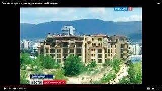 Опасности при покупке недвижимости в Болгарии(http://nedvizimost.org/ - Прекрасные условия проживания, невысокие цены и отличное качество строительства в сочетании..., 2015-11-11T08:15:09.000Z)