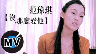 范瑋琪 Christine Fan - 沒那麼愛他 (官方版MV) - 電視劇《前男友不是人》插曲 thumbnail