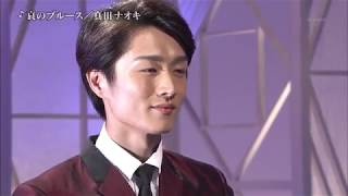 真田ナオキ - あなたのブルース