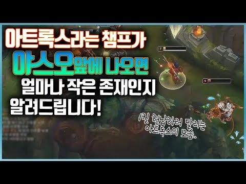 ※주의※야스오 앞에 아트록스를꺼내면 이렇게 됩니다.(League of legends Korea Challenger Yasuo !) thumbnail