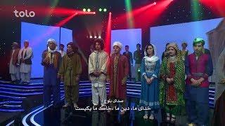 آهنگ گروهی همبستگی فصل دوازدهم ستاره افغان مرحله نهایی