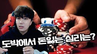 경험자로써 도박에서 돈잃는 사람의 심리는?ㅋㅋㅣ용느 2018.03.09