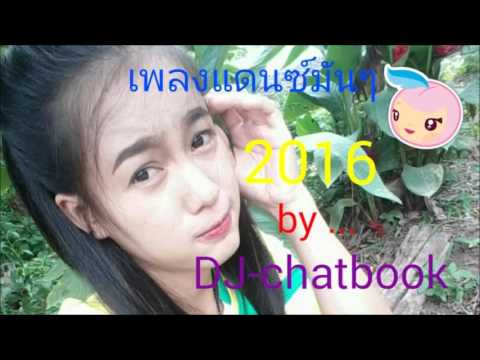 แช่งใส่ซอง - เพชร สหรัตน์ รีมิก 136bpm by Dj-chatbook