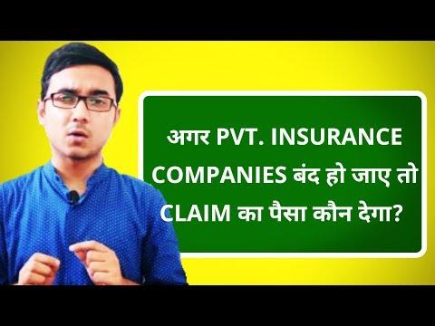 Pvt. Life Insurance Companies बंद हो जाए तो Claim का पैसा कौन देगा ?Is Pvt. Insurance Company Safe?