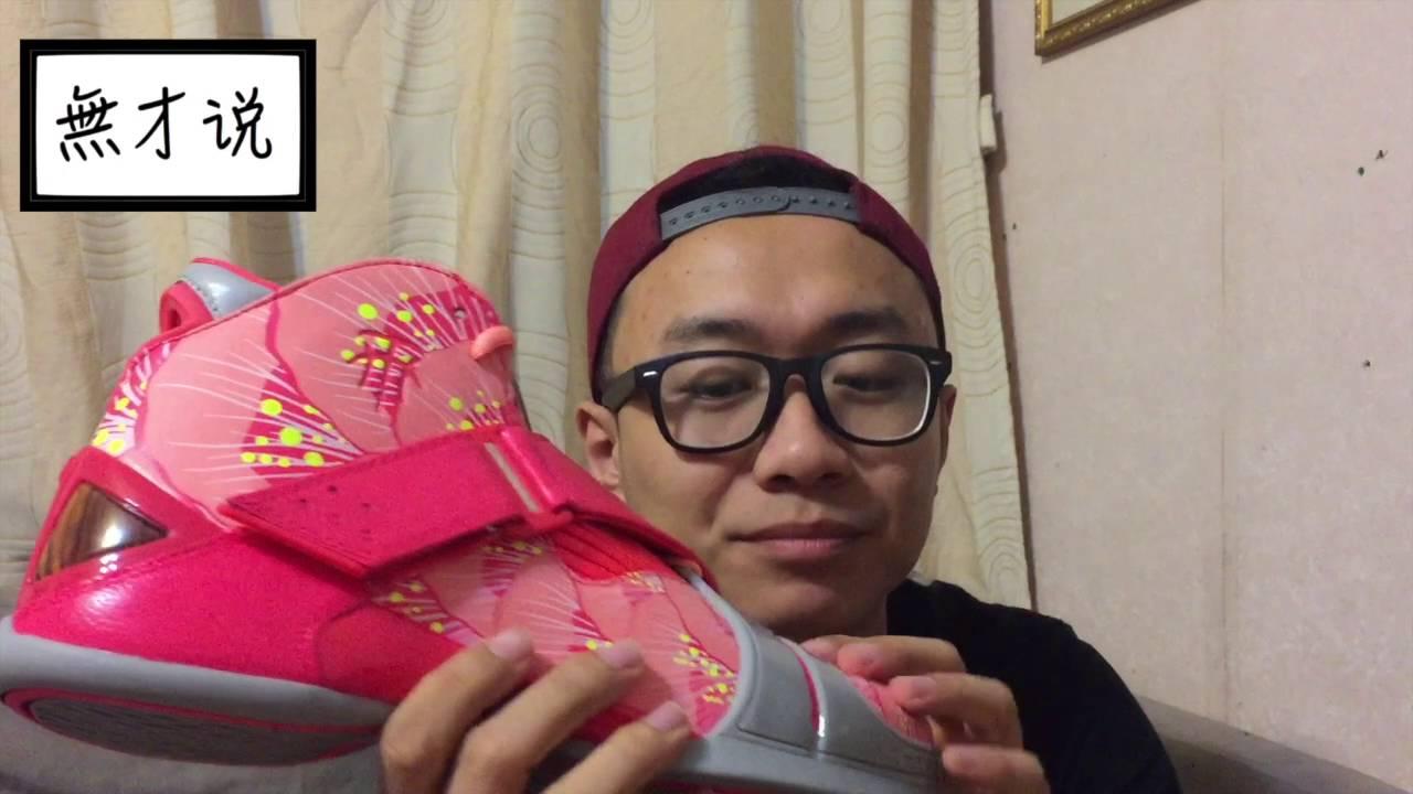 無才说]Adidas T-Mac 5 情人节球鞋介绍- YouTube d28eff2ec