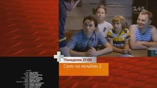 Село на миллион 2 - Анонс 9 серия / Село на мільйон 2 - Анонс 9 серия