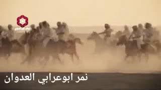 نمر ابوعرابي العدوان