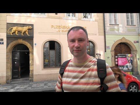 Лучшие пивные Праги (Три розы, У златого тигра), ресторан Пушкин.
