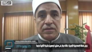 مصر العربية | رئيس منطقة الإسماعيلية الأزهرية: حققنا مركز على مستوى الجمهورية ونتيجة الثانوية مرضية