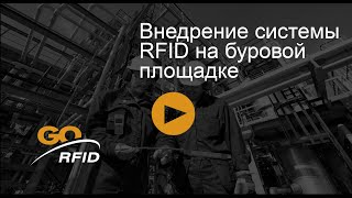 видео RFID – РадиоЧастотная Идентификация