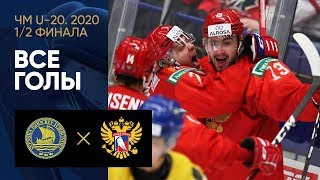 04 01 2020 Россия U 20 Швеция U 20 5 4 ОТ Все голы