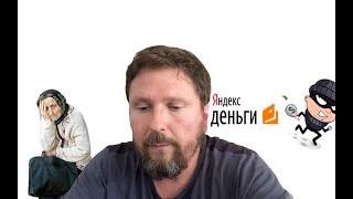 Как пополнить Яндекс Деньги через терминал?