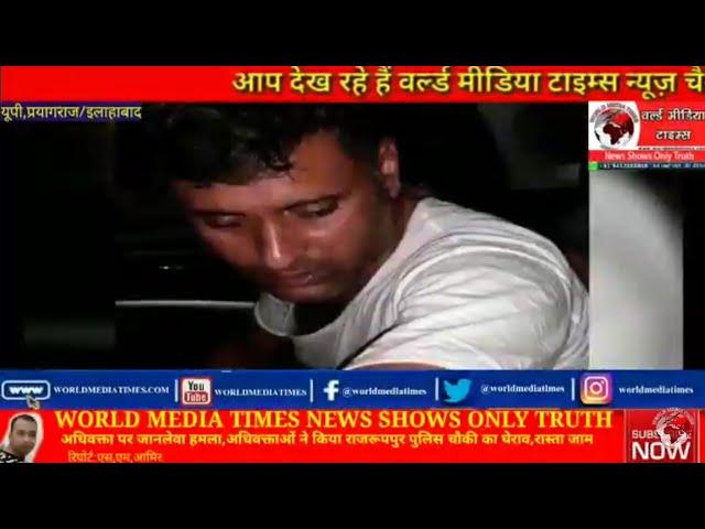 अधिवक्ता पर जानलेवा हमला,अधिवक्ताओं ने किया राजरूपपुर पुलिस चौकी का घेराव,रास्ता जाम