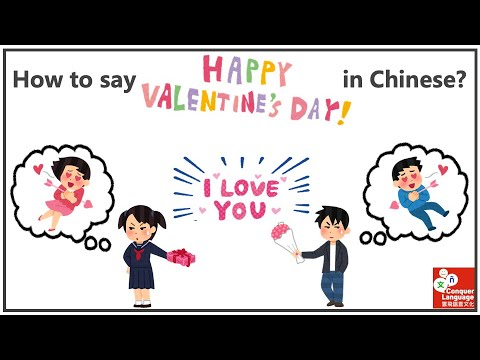 """How to say """"Happy Valentine's Day"""" in Chinese? 情人節快樂!"""