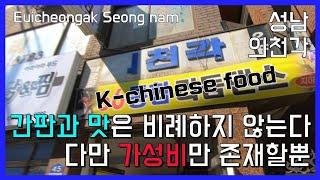 성남 신흥동에서 만난 간짜장 맛집, 의천각