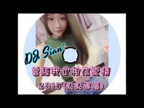 2016 DJ Sian 憲 - 曾經我也相信愛情『點點專屬』