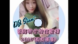 DJ Sian` REMIX 客製歌名:曾經我也相信愛情〈點點專屬〉 客製歌單: 01...