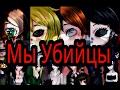 CreepyPasta - Мы Убийцы