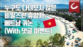 누구도 다녀오지 않은 비밀스런 휴양지, 베트남 퀴논 (…