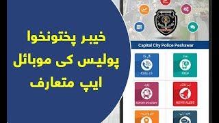 KP police ne mobile phone app launch kardi
