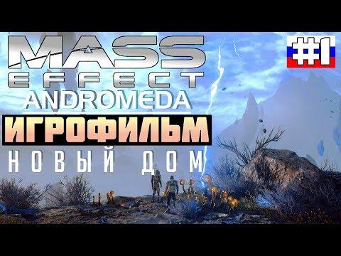 Mass Effect - Andromeda: ИГРОФИЛЬМ №1 (русская озвучка)