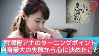 """女子アナの""""素""""っぴん>宮澤智アナのターニングポイント、自身最大の失..."""