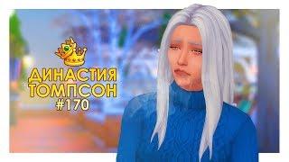 TS4 / Династия Томпсон #170 - НЕПРИЯТНЫЙ СЮРПРИЗ