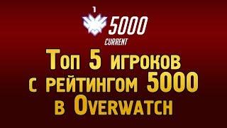 Топ 5 игроков самого высокого рейтинга в Овервотч | Самый высокий рейтинг Overwatch