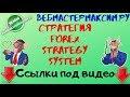 Стратегия форекс «Ключ»