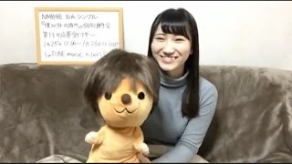 【NMB応援隊】西澤瑠莉奈 × showroom 20170125
