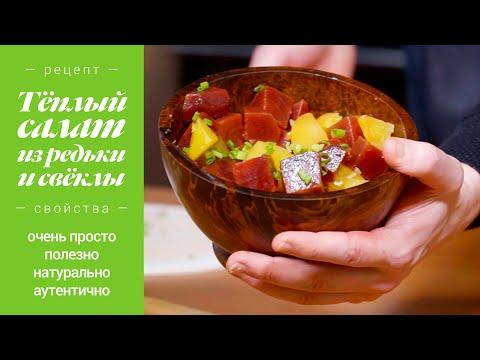 ВЕГ рецепт сытного, теплого салата из репы и свёклы.