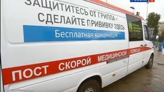 В  Москве  прививки от гриппа теперь делают БЕСПЛАТНО