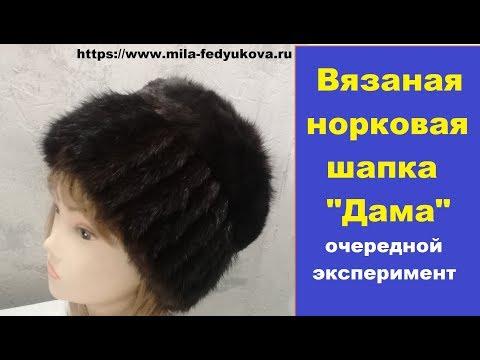 """Вязание (плетение) мехом. Норковая шапка """"Дама"""" из шубы сурка и кусочков норки."""
