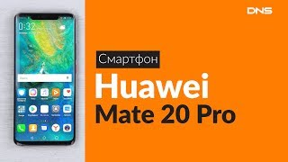 Розпакування смартфона Huawei Mate 20 Pro / Unboxing Huawei Mate 20 Pro