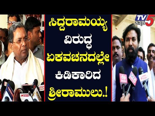 Sriramulu slams Siddaramaiah for his speeches against BJP and Modi.!   TV5 Kannada