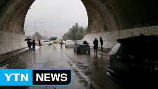 중앙고속도로 밀양 터널서 9중 추돌...3명 부상 / YTN