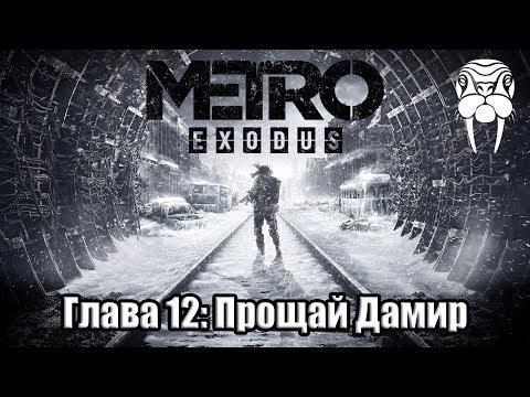 Глава #12 Прощай Дамир (Metro Exodus)