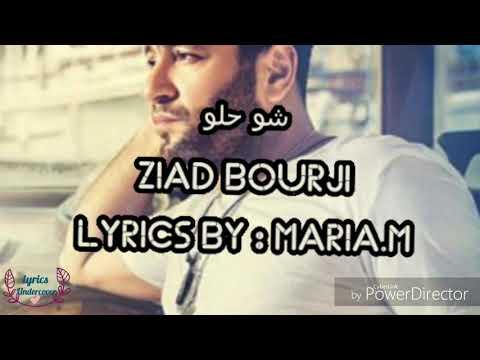 Chou helou ziad bourji lyrics