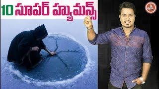 TOP 10 SUPER HUMANS | Unknown Facts About SUPER HUMANS in Telugu | Vikram Aditya Videos | EP#61