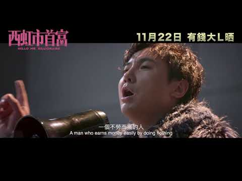 西虹市首富 (Hello Mr. Billionaire)電影預告