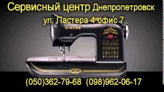 Ремонт швейных машин Днепропетровск(Качественное и не дорогое сервисное обслуживание швейной техники всех видов. г. Днепропетровск, ул. Пастера..., 2014-05-15T16:00:24.000Z)