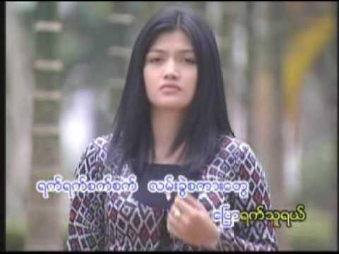 Moung Myayh Phoe Ma lway
